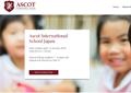 アスコットインターナショナルスクール