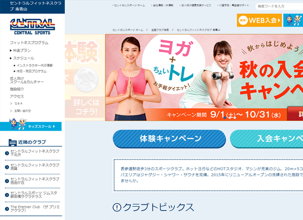 Central Fitness Club Minami-Aoyama