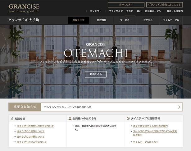 GRANCISE OTEMACHI