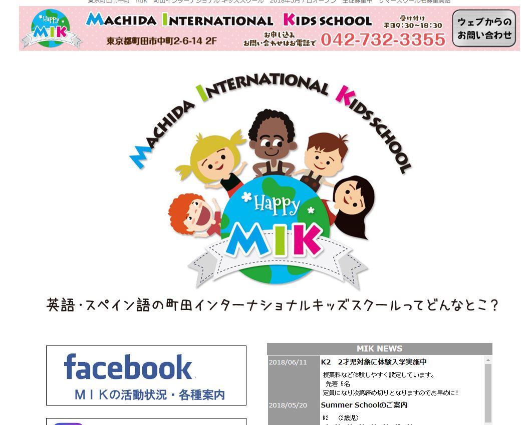町田インターナショナル キッズスクール
