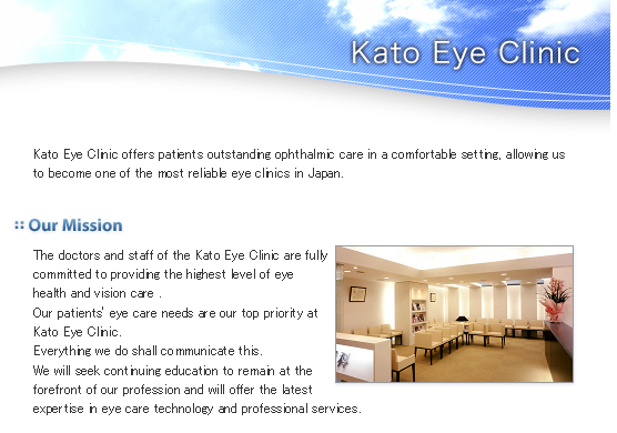 Kato Eye Clinic