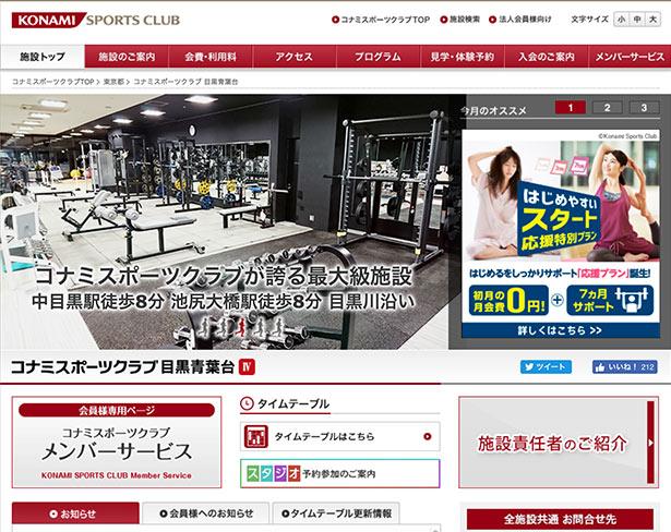 Konami Sports Club Meguro Aobadai