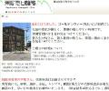 Higashiyama Kawaguchi Clinic