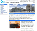 Kyoto Takeda Hospital