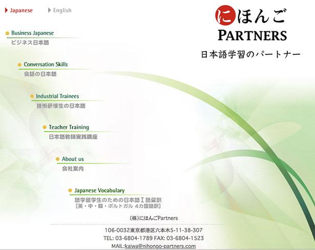 Nihongo Partners