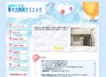 Todoroki Internal Medicine Clinic