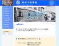 Yokohama Overseas Chinese School (Taiwan)